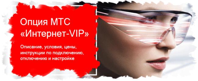 «Интернет-VIP»