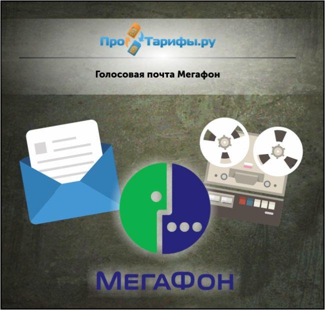 Как управлять услугой голосовая почть на мегафоне