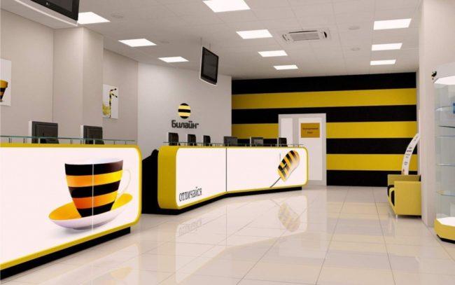 Офис мобильного оператора Билайн