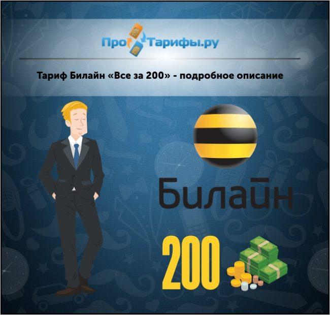 Тариф Билайн «Все за 200»
