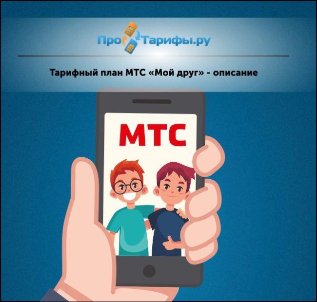 Тарифный план МТС «Мой друг»
