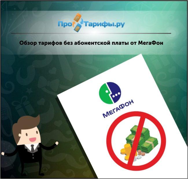 Тарифы МегаФон без абонентской платы