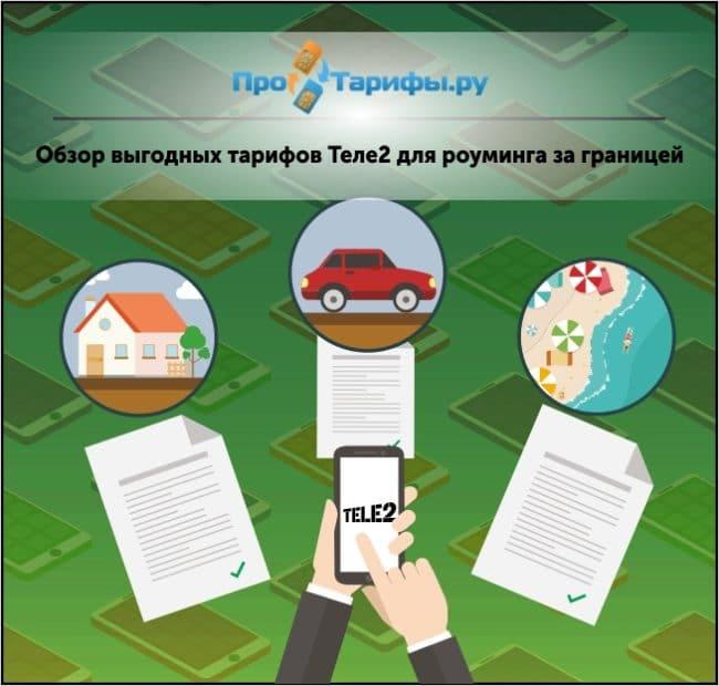 Тарифы Теле2 для роуминга за границей