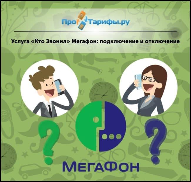Услуга «Кто Звонил» Мегафон