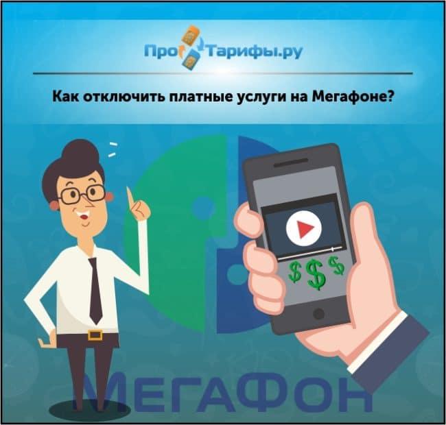 отключить все платные услуги на Мегафоне