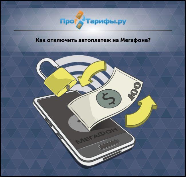 отключить автоплатеж на Мегафоне