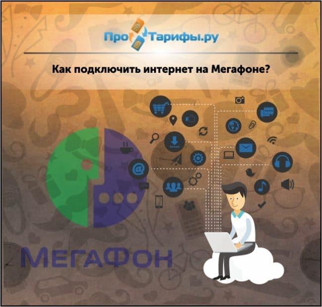 подключение интернета на Мегафоне