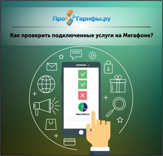 проверить подключенные услуги в Мегафон