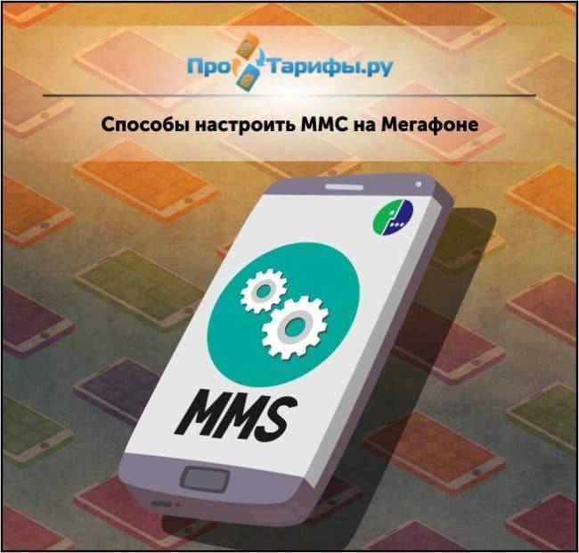 способы получить настройки ММС на Мегафон