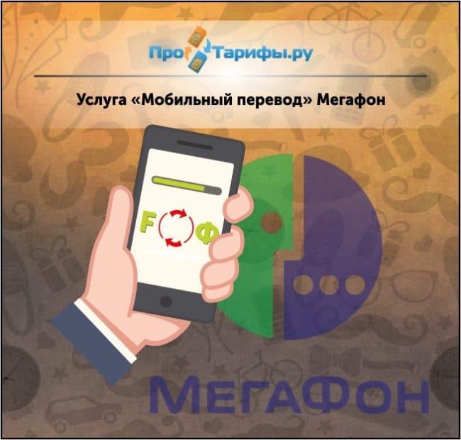 услуга мобильный перевод в Мегафон