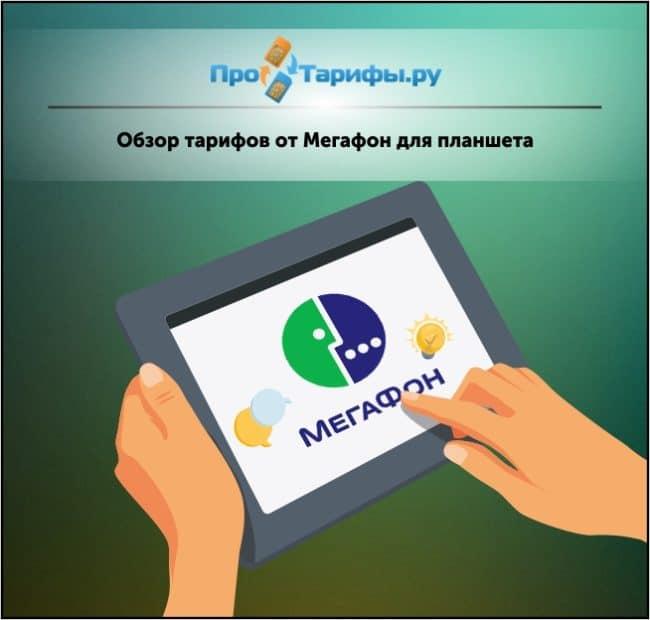 выбираем тариф интернета для планшета от Мегафон