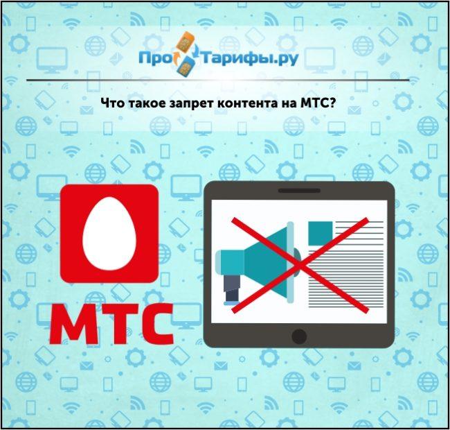 запрет платного контента МТС