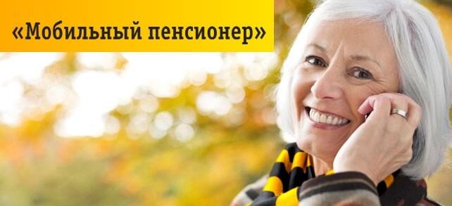 «Мобильный пенсионер»