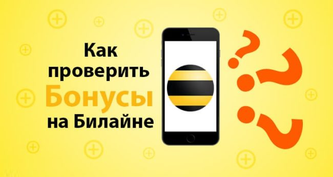 Бонусы билайн за пополнение счета как проверить [PUNIQRANDLINE-(au-dating-names.txt) 30
