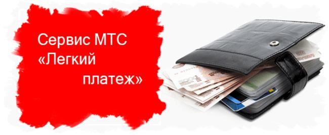 Легкий платеж через сервис «Мой MTS»