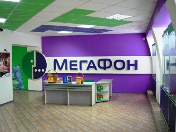 Изображение - Как посмотреть последние списания на мегафоне Ofis-Megafon