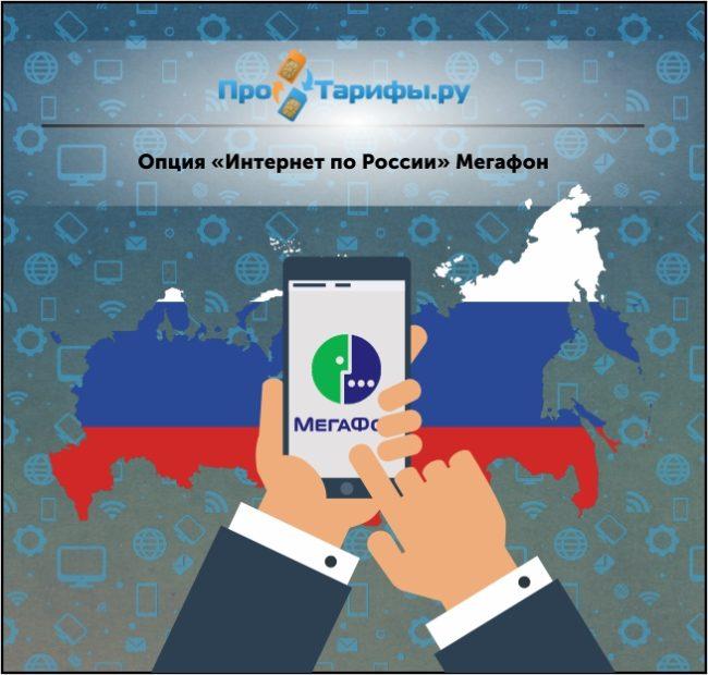 Опция «Интернет по России» Мегафон