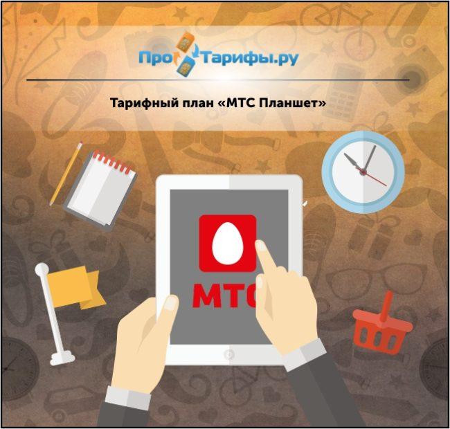 Тарифный план МТС Планшет