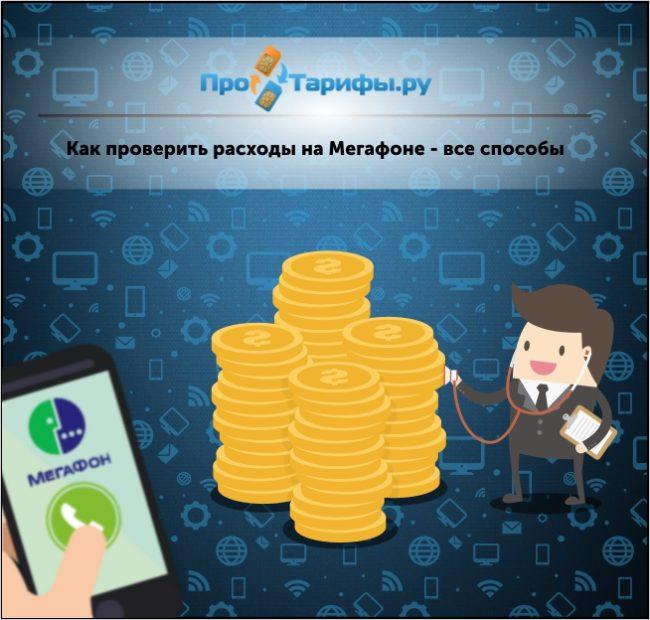 проверить расходы на Мегафоне