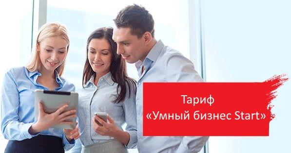 «Умный бизнес Start»