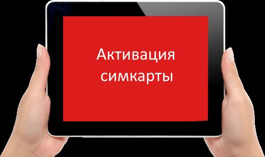 Активация симкарты на планшете