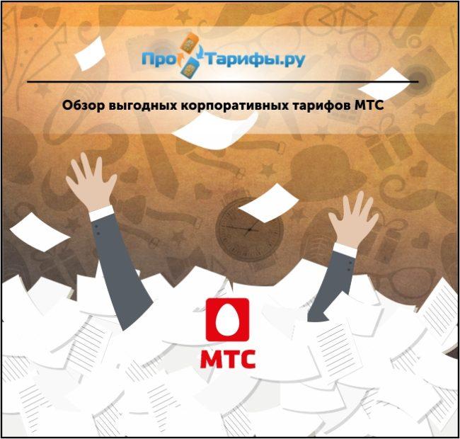 Обзор корпоративных тарифов МТС