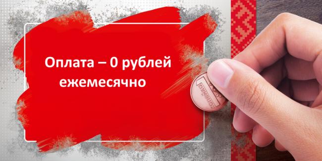 Оплата – 0 рублей ежемесячно