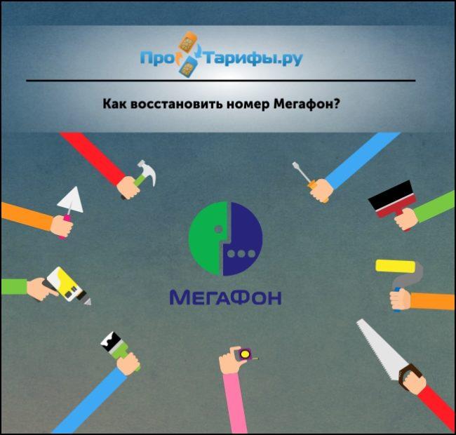 Способы восстановления номера МегаФон?