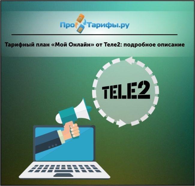 Тарифный план Мой Онлайн от Теле2