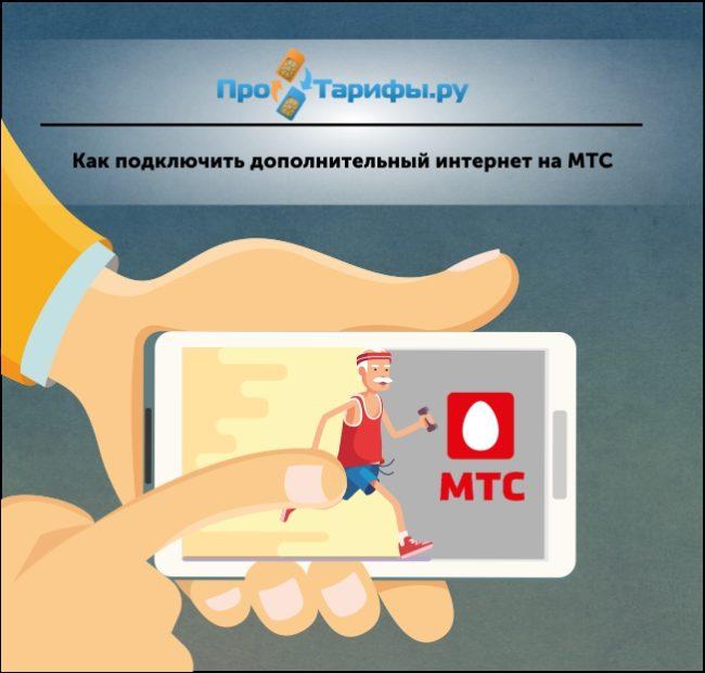 подключить дополнительный интернет на МТС