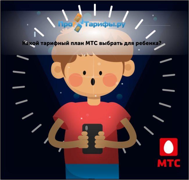 Детские тарифные планы от МТС