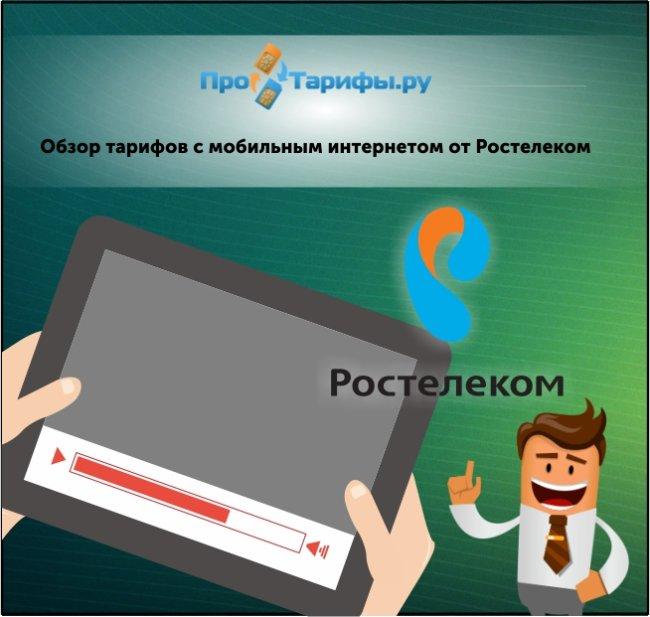 Мобильный интернет от Ростелеком