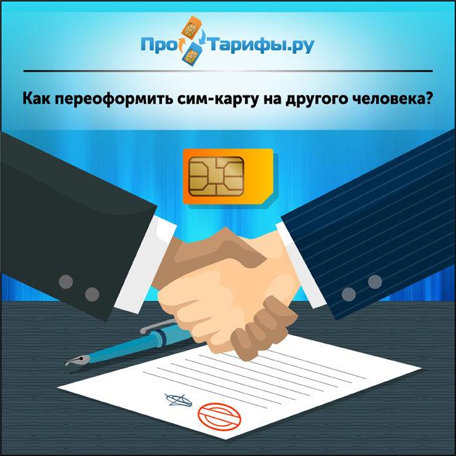 Можно ли переоформить свою SIM-карту на другого человека