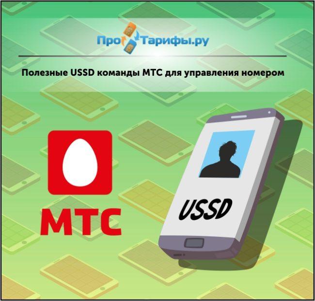 Полезные USSD команды МТС
