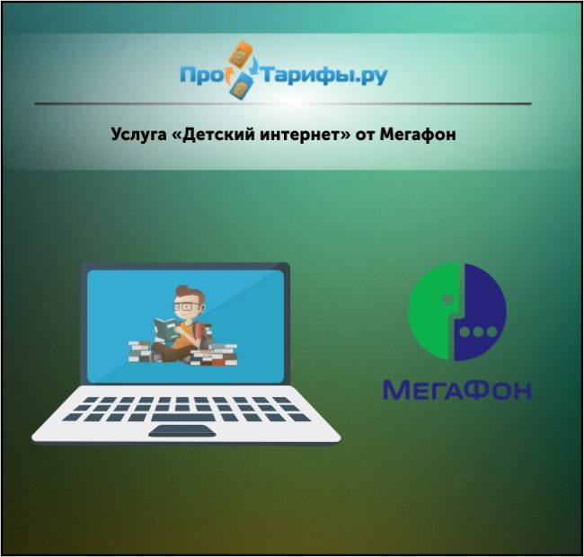 Услуга «Детский интернет» от Мегафон