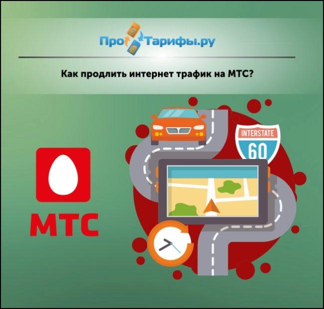 продлить интернет трафик на МТС