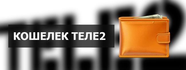 Через сайт «Теле2-кошелек»