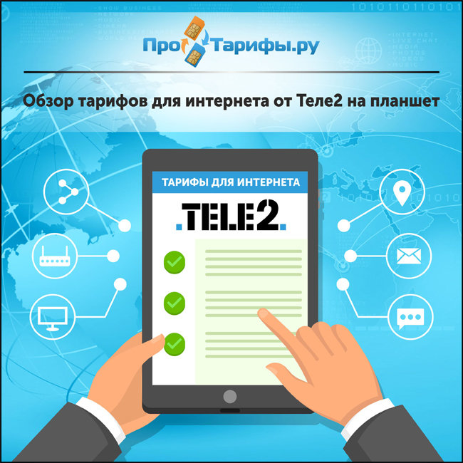 Обзор тарифов от Теле2 на планшет