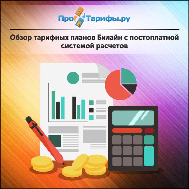 Постоплатные тарифы Билайн