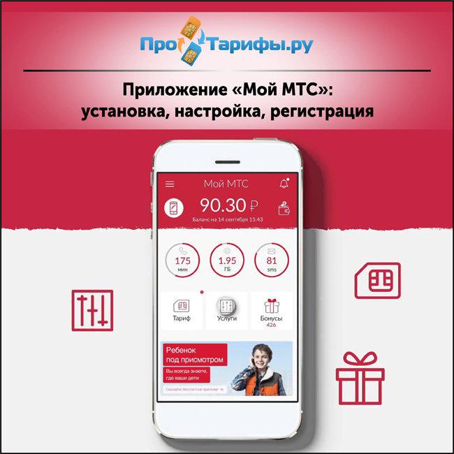 Приложение «Мой МТС»