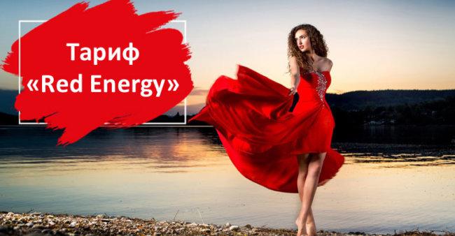 Тариф МТС «Red Energy»