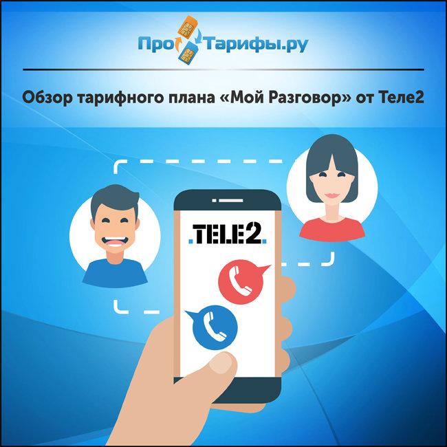 Тарифный план «Мой Разговор» от Теле2