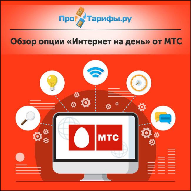 опция «Интернет на день» от МТС