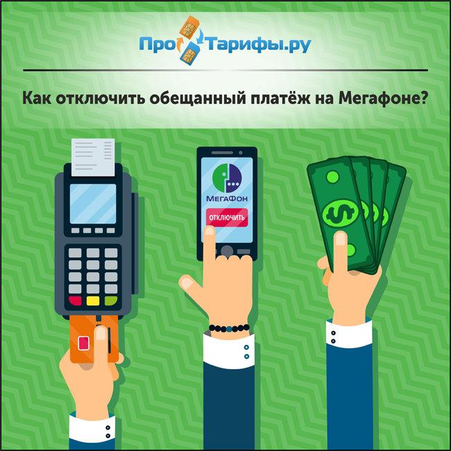 отключить обещанный платеж на Мегафоне