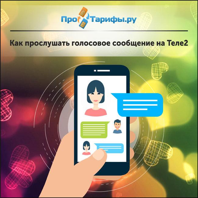 прослушать голосовое сообщение на Теле2