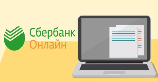 Через сервис «Сбербанк онлайн»