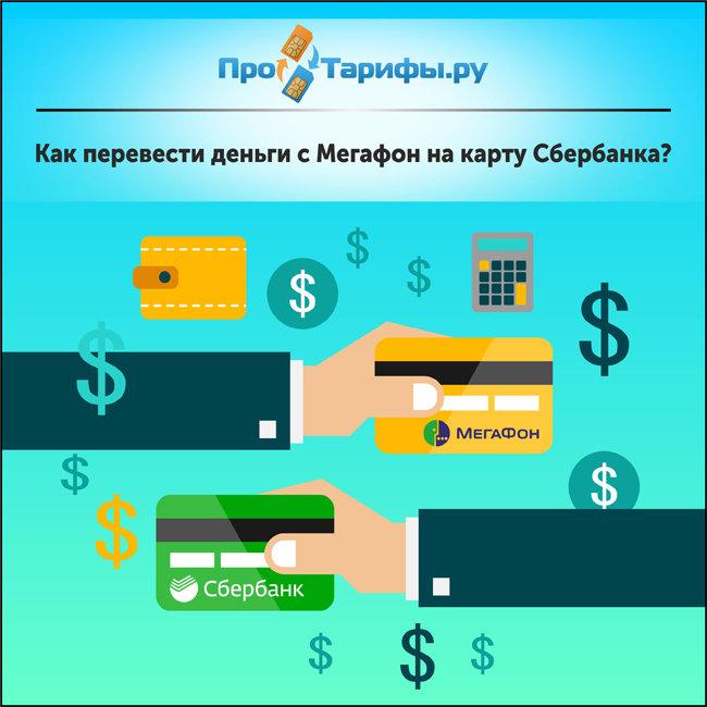 Как перевести деньги с Мегафон на карту Сбербанка