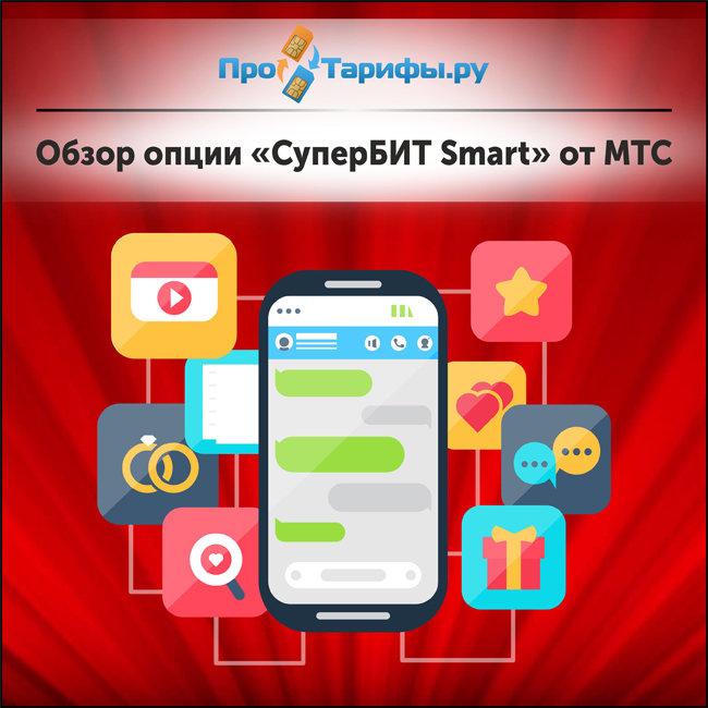 Опция «СуперБИТ Smart» от МТС