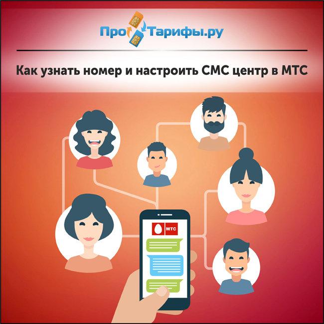 СМС Центр МТС