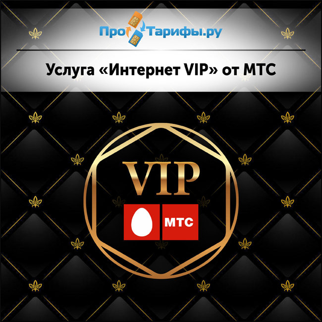 Услуга «Интернет vip» от МТС